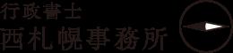 行政書士西札幌事務所